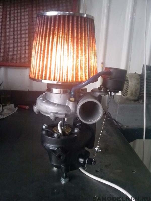 Самодельный светильник из турбины
